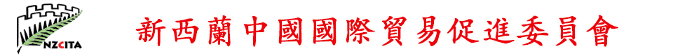 New Zealand China international Trade Association Inc.